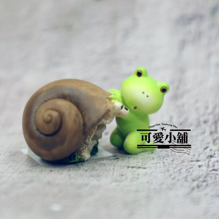 (台中 可愛小舖)田園鄉村歐風波麗娃娃青蛙與蝸牛裝飾擺飾送禮辦公室小物民宿櫃檯櫥櫃教室送禮