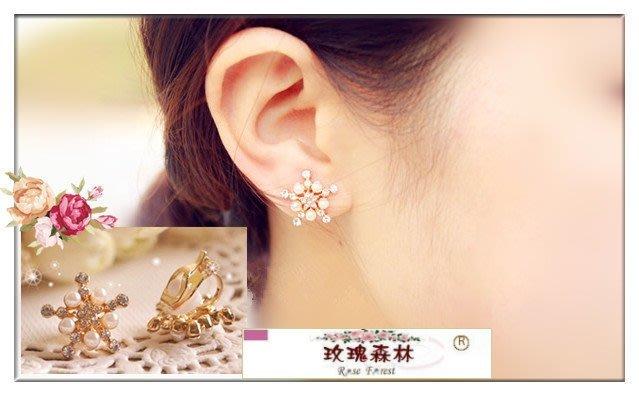 玫瑰森林-- ☆°* 美麗嚴選~ 精緻 高質感 珍珠水鑽雪花星星  耳夾式 無耳洞耳環
