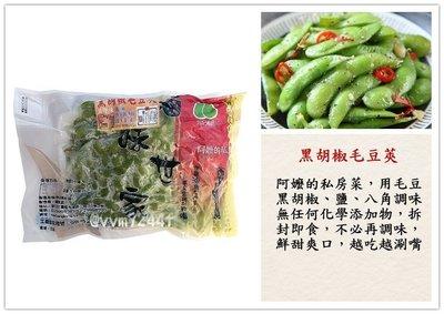 【黑胡椒毛豆莢 一公斤 】阿嬤的私房菜...