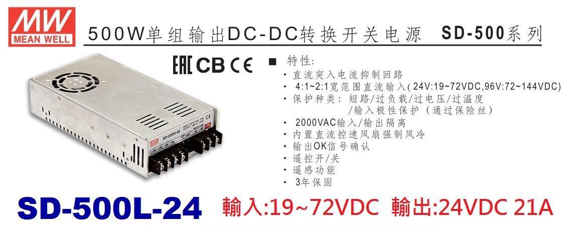 SD-500L-24 明緯MW-DC 轉DC 電源轉換器 500W 24V 21A ~皇城電料