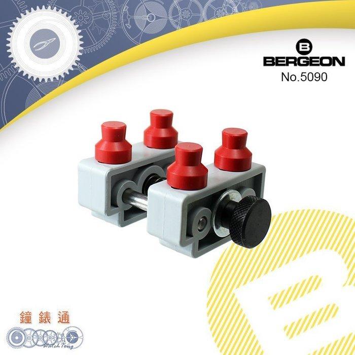 【鐘錶通】B5090《瑞士BERGEON》萬用錶座 可固定錶殼 ├錶座/工作墊檯/鐘錶維修工具┤