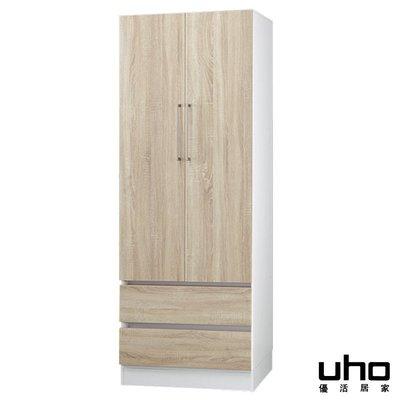 衣櫃【UHO】艾美爾2.8尺二抽衣櫥 免運費 HO18-410-10