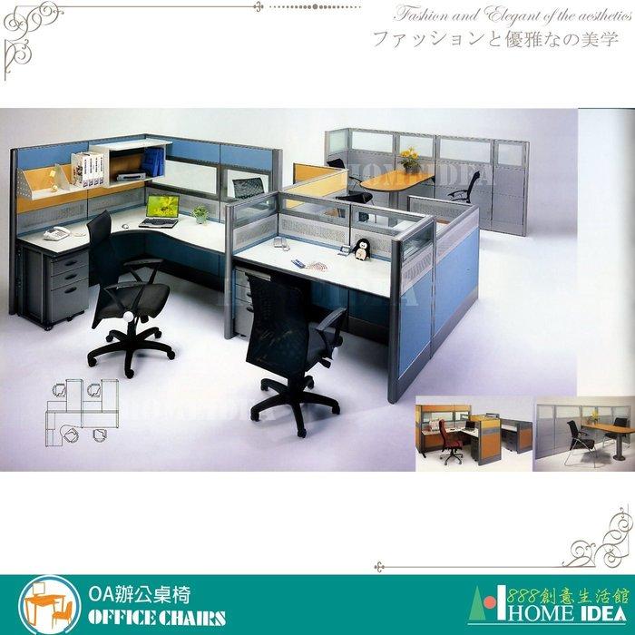 『888創意生活館』176-001-14屏風隔間高隔間活動櫃規劃$1元(23OA辦公桌辦公椅書桌l型會議桌電)高雄家具