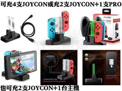 任天堂 Switch NS 副廠 DO...
