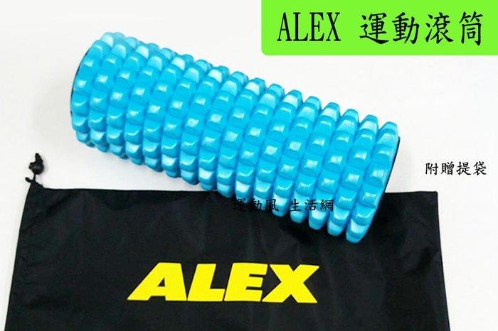 現貨供應 台中市可自取 ALEX丹力 運動滾筒C5601附提袋 騎車 三鐵 馬拉松 瑜珈 各項運動適用