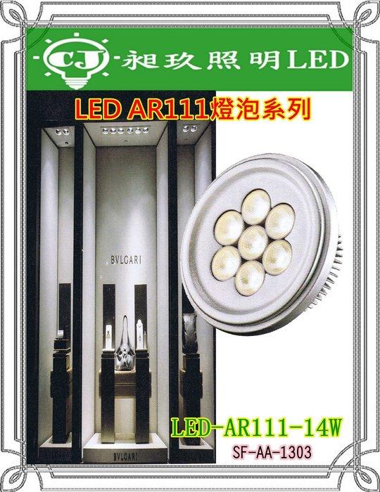 【昶玖照明LED】AR111 14W 燈泡 投射燈泡 軌道燈 櫥櫃燈 嵌燈 黃光/白光 全電壓SF-AA-1303