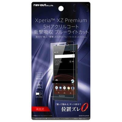 尼德斯Nydus 日本正版 硬度強化5H 抗藍光保護貼 保護膜 Sony Xperia XZP Premium 日本製