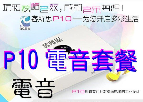 客所思P10電音第4號套餐之1:客所思 P10 + PCM5550電容式麥克風 pk3 kx2