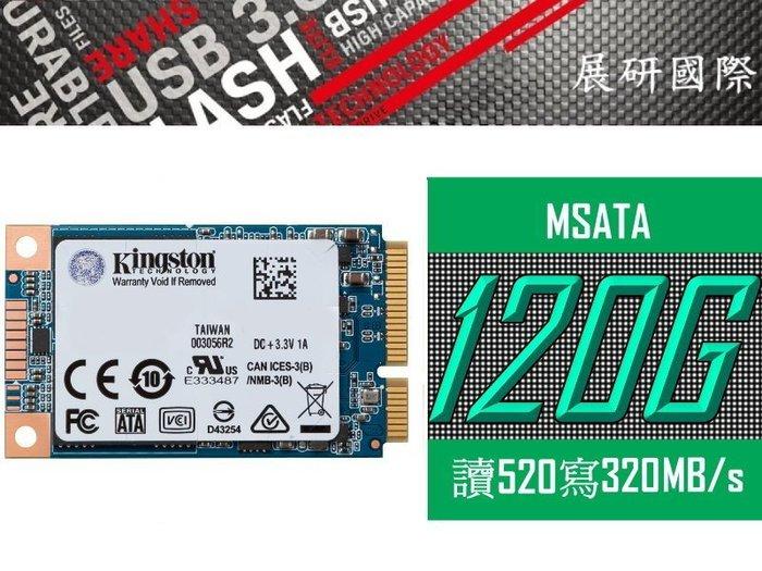 ~小展~金士頓 KINGSTON SUV500MS mSATA 120G SSD 固態硬碟