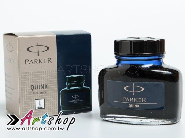 【Artshop美術用品】派克 PARKER 鋼筆墨水瓶裝 57ml 藍/黑