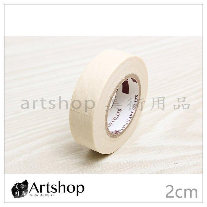 【Artshop美術用品】製圖用 紙膠帶 1.8cm