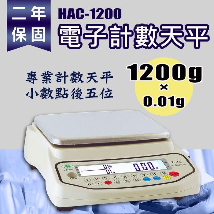 HAC-專業計數量天平【1200g/0.01g】不銹鋼方形秤盤 小數點兩位五位 適合零件粉末化學物料 保固兩年 電子秤