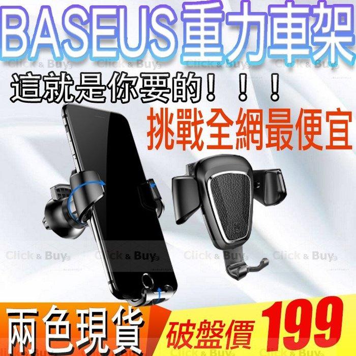 倍思Baseus 自動感應手機重力支架 導航車架 車載手機架 汽車支架 冷氣出風口車用支架