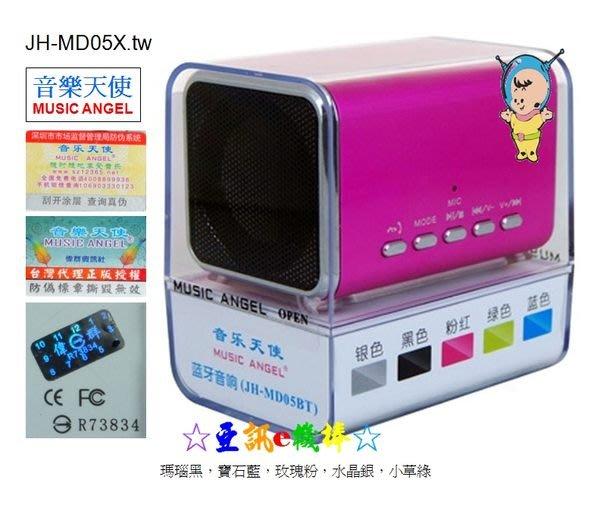 Music Angel JH-MD05X.tw 音樂天使 透明電池蓋($50)*1+電池($150)*1