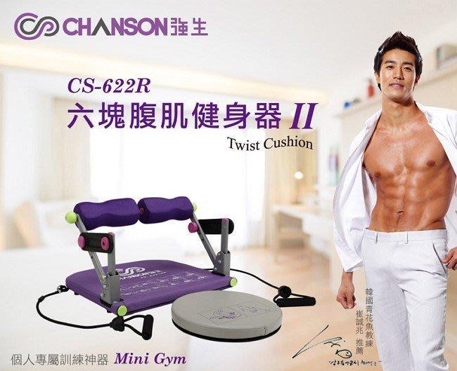 H.Y SPORT 【強生CHANSON】CS-622R 六塊腹肌健身器/腹肌神器/多功能健腹器/九合一運動部位 免運
