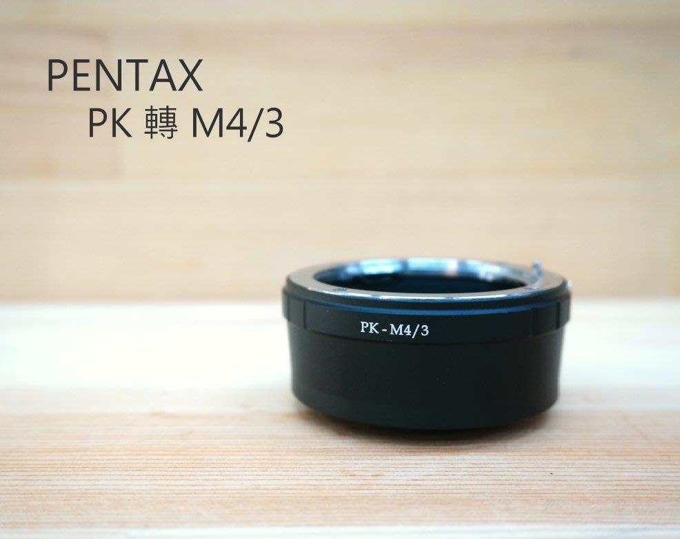 【中壢NOVA-水世界】PENTAX 轉 M43 轉接環 金屬 接環 PK-M4/3 PK M43 賓得士