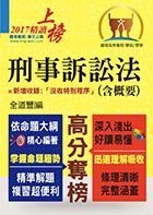 【鼎文公職國考購書館㊣】國營事業考試-刑事訴訟法(含概要)-T5A93