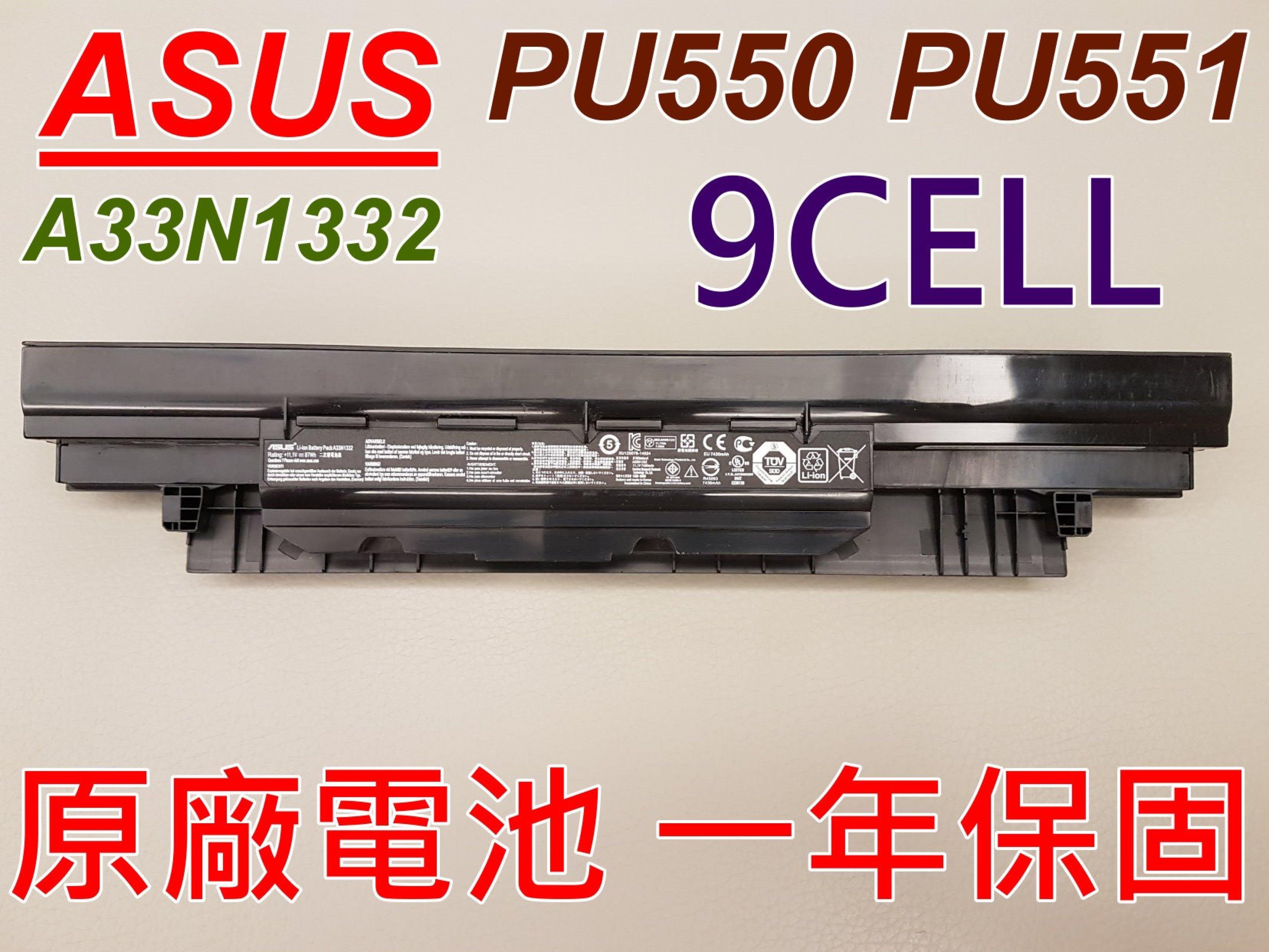 9CELL ASUS 華碩 A33N1332 原廠電池 450 450CA 450CD 450V 450VB