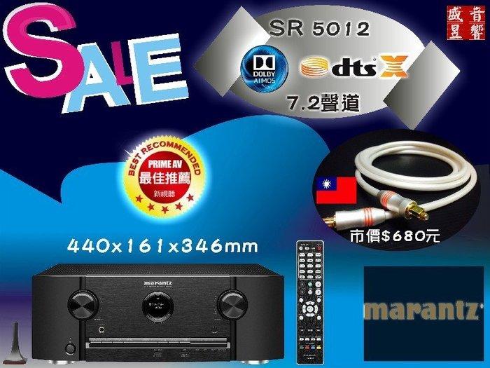 盛昱音響 #日本 MARANTZ SR5012 環繞擴大機 #有現貨可自取 #另有MARANTZ SR6012優惠中