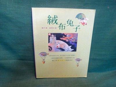 【愛悅二手書坊 18-42】絨布兔子 霜子 著 紅色文化
