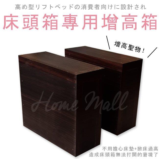 HOME MALL~床頭箱.加厚型床頭片 增高(加高)專用小箱 量身訂製尺寸,搭配您的床墊及掀床或床底規格!!