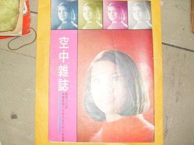 憶難忘書室☆民國60年出版------空中雜誌第407期(封面為方晴)共1本