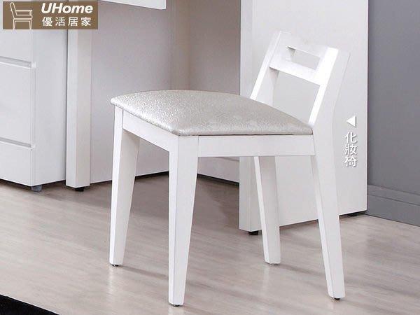 【UHO】塔妮雅全白化妝椅(單入)~免運費 HO18-434-7