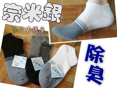 M-3奈米銀氣墊船襪隱形襪踝襪【大J襪庫】銀纖維男女加厚毛巾襪運動純棉質黑吸汗除臭襪