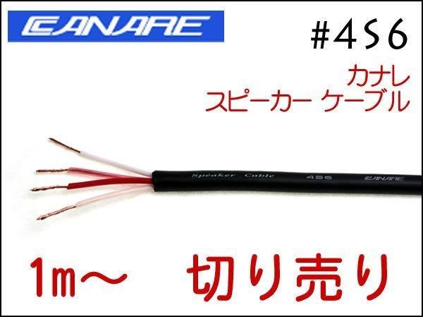 【六絃樂器】全新日本 Canare 4S6 四芯喇叭線*1米 長度依需求裁切 / 舞台音響設備 專業PA器材