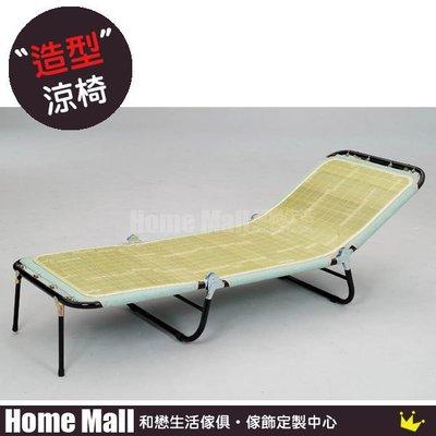 HOME MALL~歐拉夫包邊三折涼椅 $999 (自取價)5T
