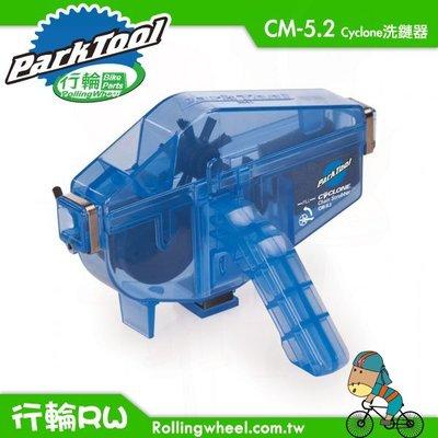 【行輪】Park Tool 洗鏈器 ParkTool CM-5.2 自行車 登山車 公路車 配件維修 隨身工具