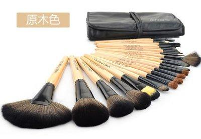 【愛來客 】 原木色專業24件MAKE-UP FOR YOU彩妝刷具組只要450元 乙丙級考試化妝刷批發