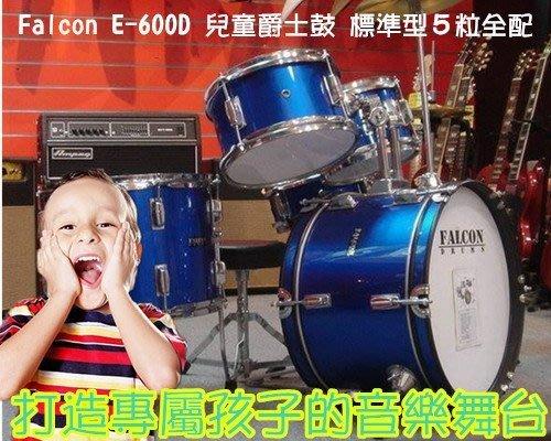 【六絃樂器】全新 Falcon E-600D 兒童爵士鼓 標準型5粒全配 / 3~9 歲小朋友最佳打擊樂器