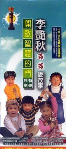 李艷秋姊姊說故事(精裝15CD珍藏版) (有聲故事) / 高水準製作的兒童有聲故事書CD 15CD ---CD152