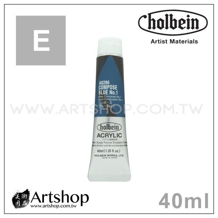 【Artshop美術用品】日本 HOLBEIN 好賓 重質壓克力顏料「40ml E級 單支販賣」