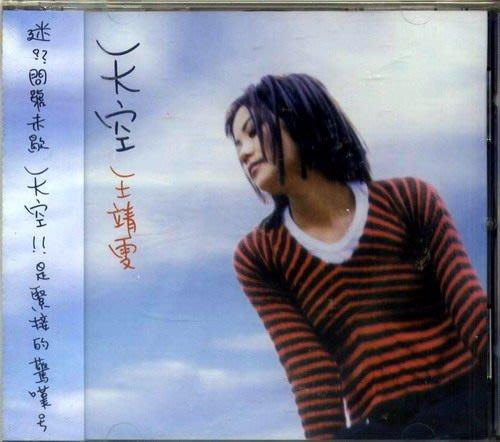 【絕版多時發燒片】天空  /  王靜雯(王菲)  / 王菲聲音最清晰明亮的一張碟 --- 70046