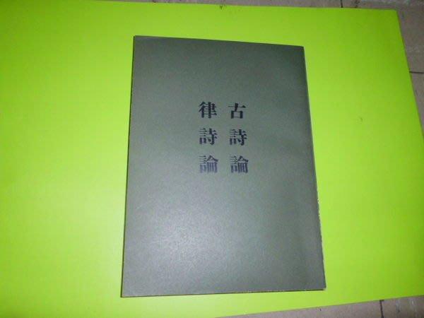 憶難忘書室☆民國65年初版/洪為法著--古詩論 律詩論共1本