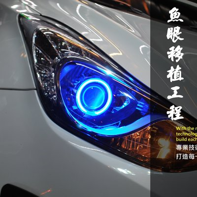 鈦光 專業光圈魚眼移植 遠近 單近燈魚眼可搭配雙光源系統CRV.FIT.SWIFT.YARIS.OUTLANDER光導燈
