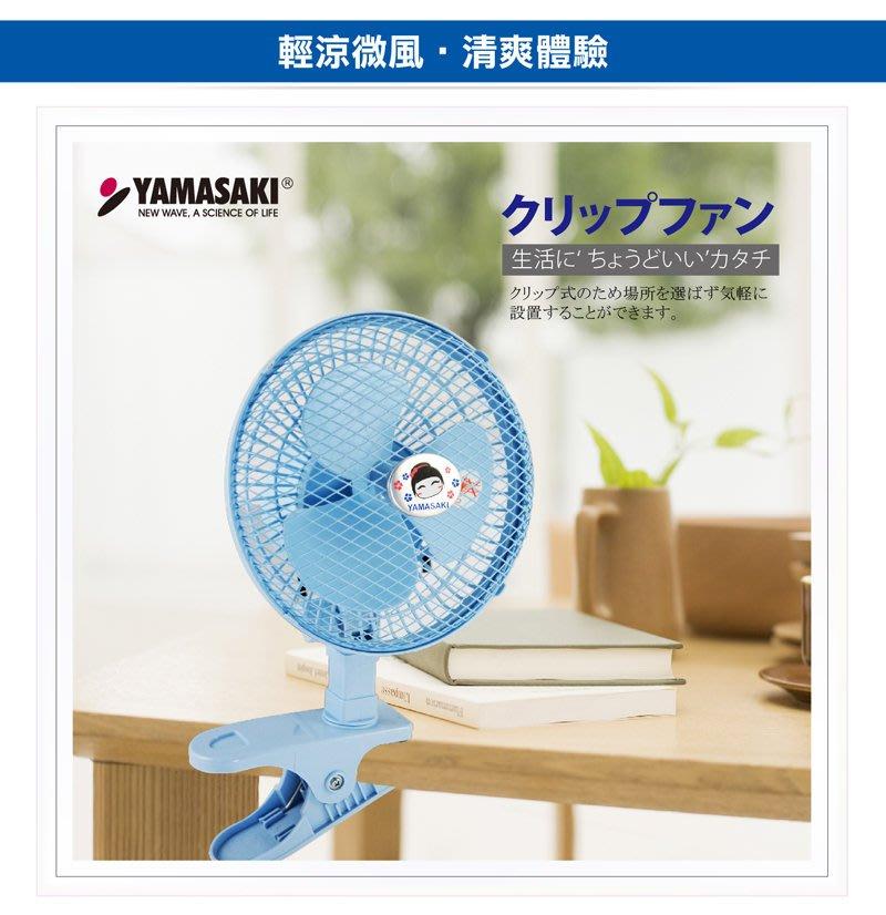 YAMASAKI山崎 優賞 6吋夾扇 SK-607  #夾扇 #辦公室小物 小風扇 小涼扇 6吋扇