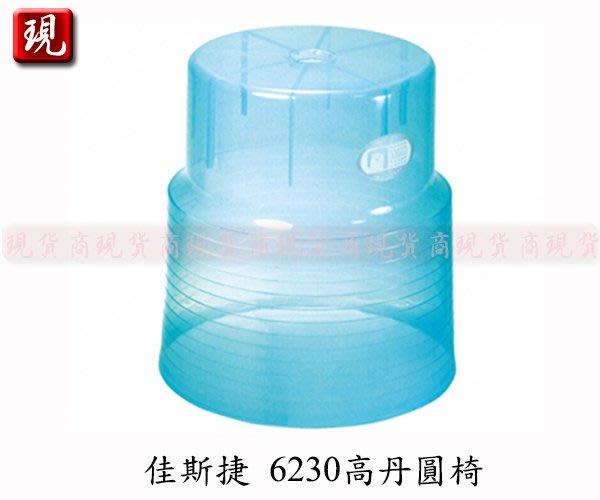 【現貨商】台灣製造 佳斯捷 6230高丹圓椅/塑膠椅/浴室椅/戶外椅/兒童椅(藍/粉/綠共3色)