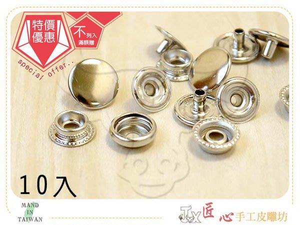 ☆匠心手工皮雕坊☆ 牛仔釦15mm (銀)(A3251-1) 10入  /DIY 拼布 皮革 五金材料