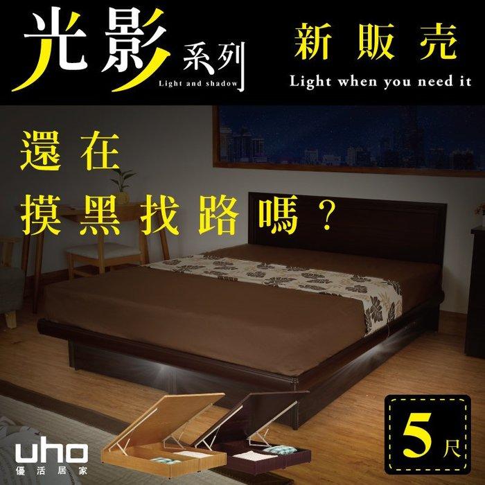 光影系列【UHO】5尺雙人後掀式掀床-B款
