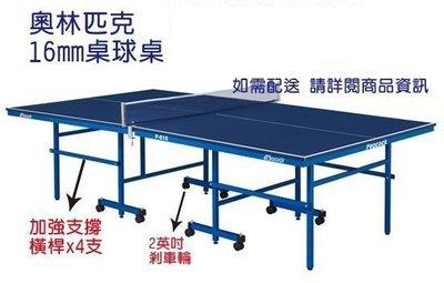 開心運動場- 奧林匹克 16mm 乒乓...