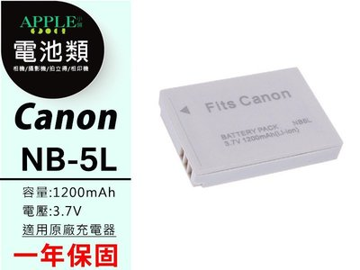 蘋果小舖 Canon NB-5L NB5L 鋰電池 IXY 960 1000 2000 3000 IS 充電器