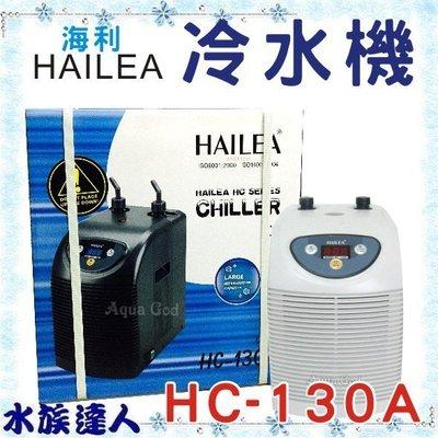 【水族達人】【冷卻機】HAILEA海利...