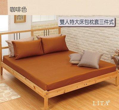 《特價品》-麗塔寢飾- 純棉【咖啡色】雙人特大三件式床包枕套組