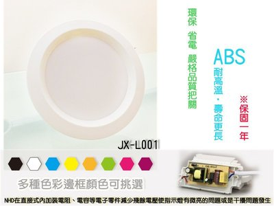 JX-L001 LED崁燈 12W 高亮度 環保 省電 不閃爍 嚴格把關 保固一年 多款彩罩 ABS耐高溫