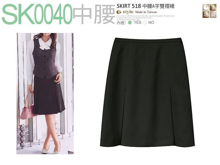 【SK0040】大尺碼:腰34-45吋☆ O-style ☆OL中腰A裙雙褶裙 、及膝裙、褶裙