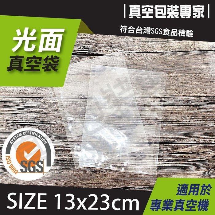 食品級真空袋 130x230mm 100入 真空包裝袋 母乳袋 雞精袋 魯味袋 多尺寸 擇