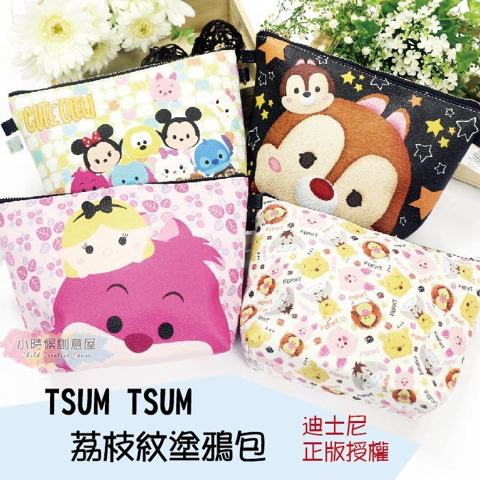 ☆小時候創意屋☆ 迪士尼 正版授權 TSUM TSUM 塗鴉包 側背包 肩背包 收納包 行動電源包 手機包 化妝包